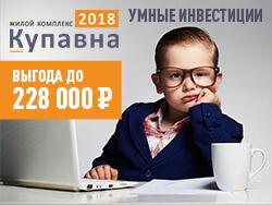 ЖК «Купавна 2018» Акция «Умные инвестиции». Только